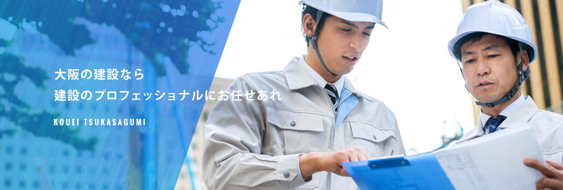 大阪の建設なら、建設のプロフェッショナルにお任せあれ